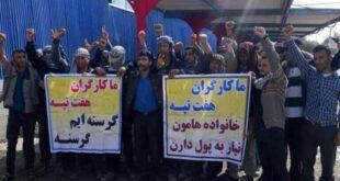 اعتصاب و تجمع کارگران شرکت نیشکر هفت تپه