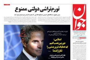 روزنامه جوان چهارشنبه 7 مهر