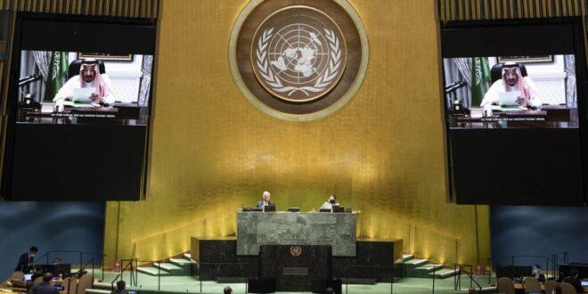 سخنرانی پادشاه عربستان در مجمع عمومی سازمان ملل متحد