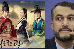 تهدید سریالی کره جنوبی از سوی امیرعبداللهیان