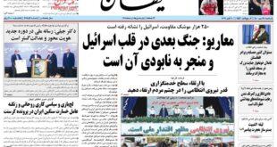 کیهان: مسئله این نیست